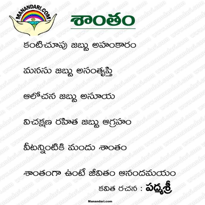 Shantam - Telugu Kavita