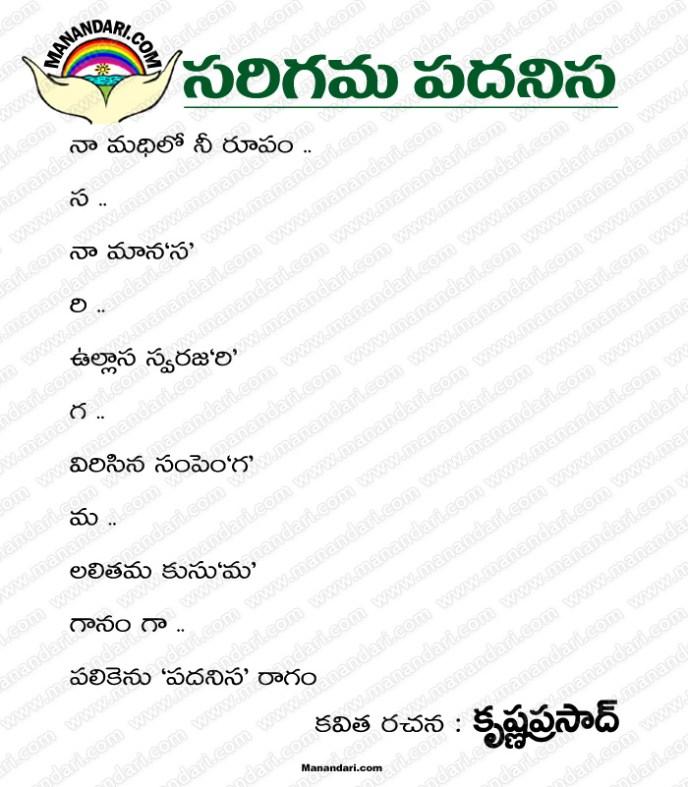Sarigama Padanisa - Telugu Kavita