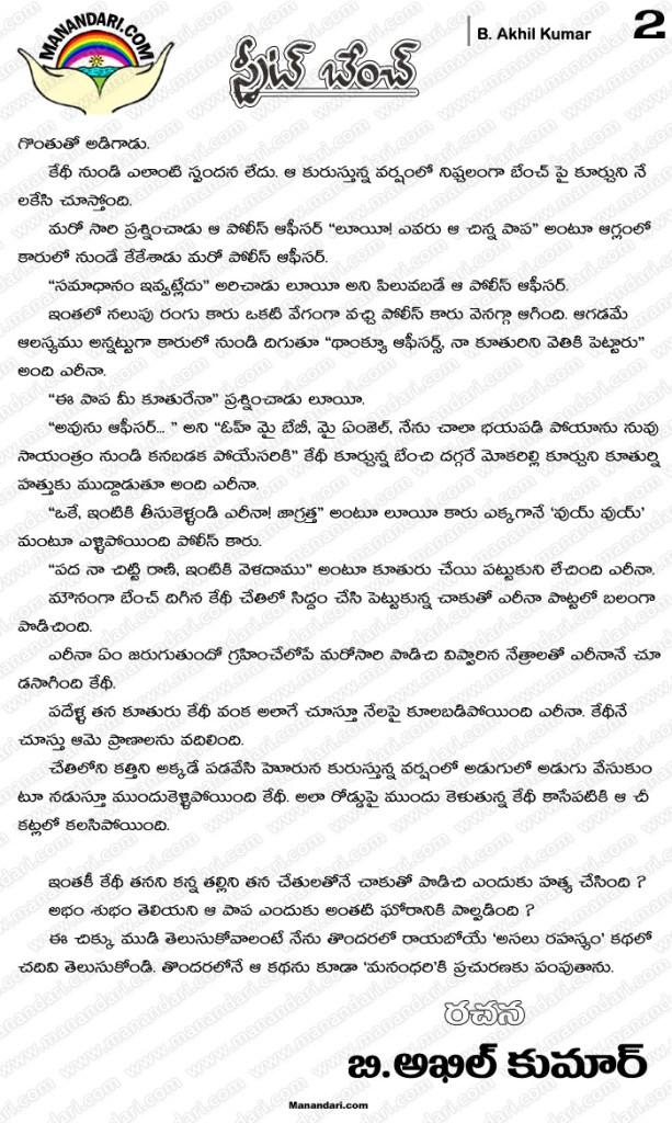 Street Bench - Telugu Story | Page : 2