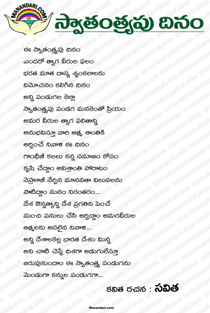 Swatantryapu Dinam - Telugu Kavita