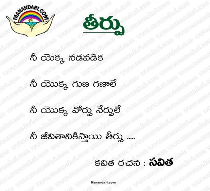 Teerpu - Telugu Kavita