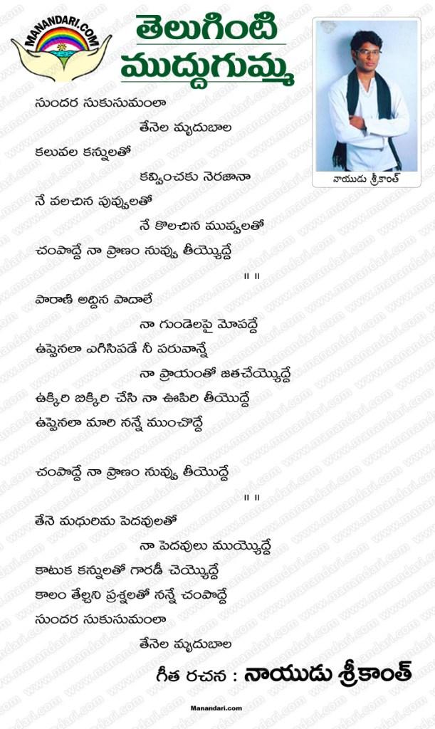 Teluginti Muddugumma - Telugu Geetam (Lyrics)