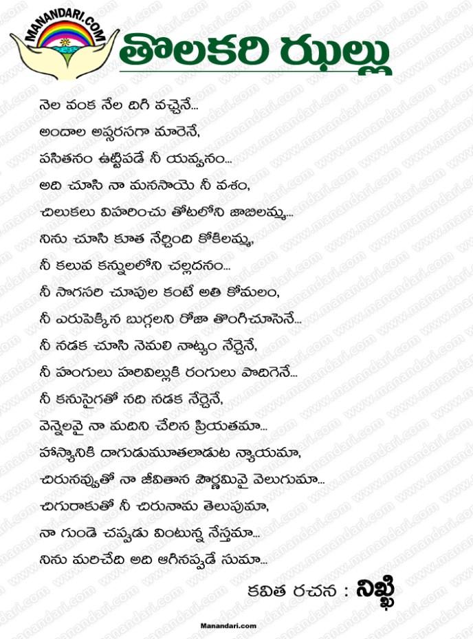 Tolakari Jhallu - Telugu Kavita