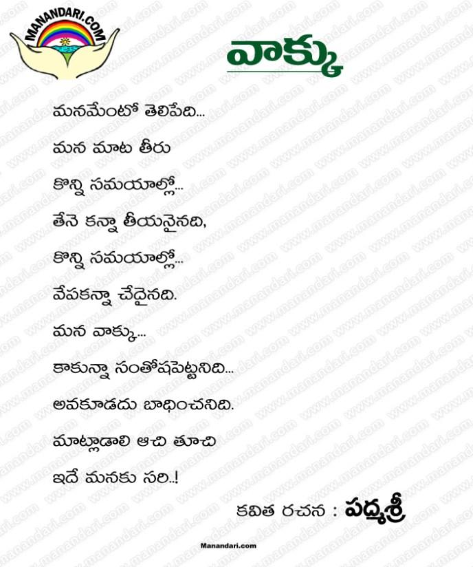 Vaakku - Telugu Kavita