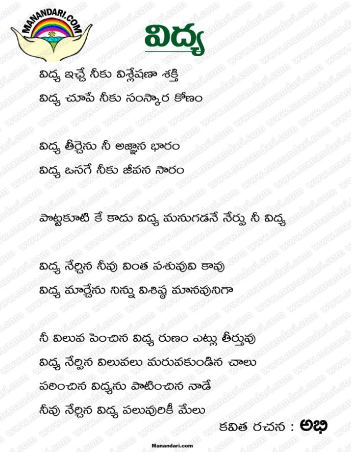 Vidya - Telugu Kavita