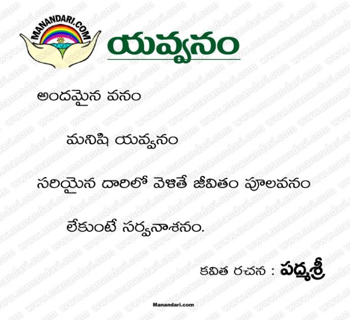 Yavvanam - Telugu Kavita