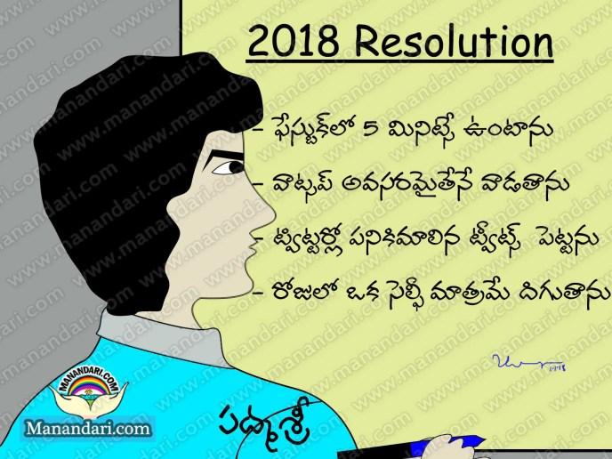 2018 రిజల్యూషన్ - కార్టున్