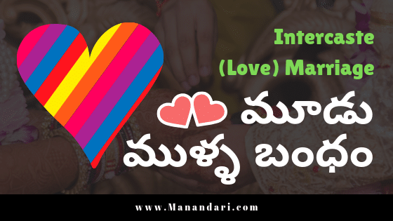 Intercaste Love Marriage Telugu Story