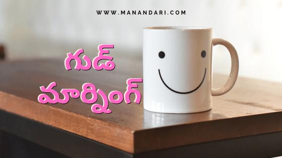 Good Morning Smiling Greeting in Telugu
