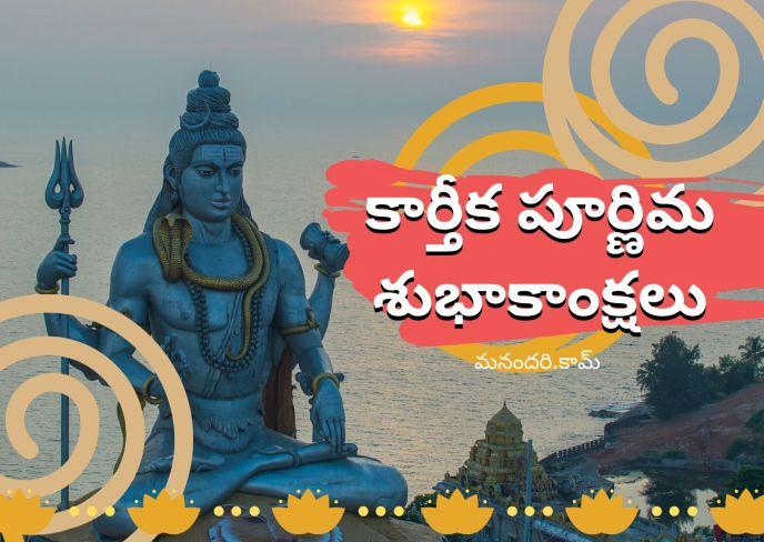 Karthika Pournami Subhakankshalu Wishes Images in Telugu