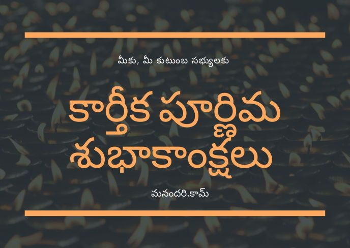 Karthika Pournami Subhakankshalu Wishes Images in Telugu