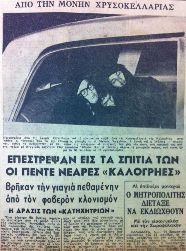 ΕΦΗΜΕΡΙΔΑ Η ΑΚΡΟΠΟΛΗ, 1962
