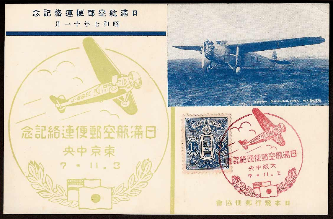 Manchukuo Covers and Postal History for the year 1932