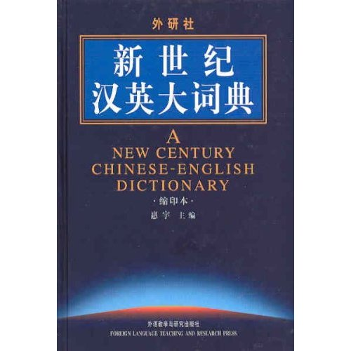 Free download:A New Century Chinese-English Dictionary 新世紀漢英大詞典 published by Foreign Language Teaching and Research Press