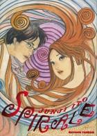 Manga - Spirale - Intégrale