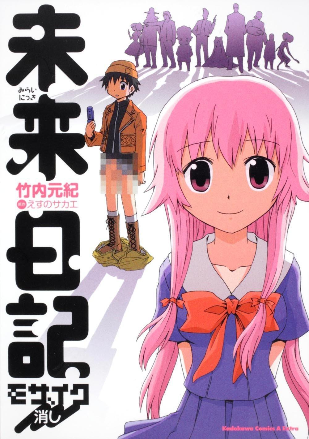 Mirai Nikki  Mosaic Keshi vo  TAKEUCHI Motoki ESUNO Sakae     Manga news