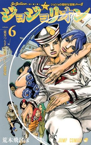 https://i0.wp.com/www.manga-news.com/public/images/vols/jojo-lion-6-jp.jpg