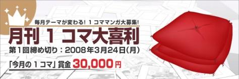Concurso Manga Comic Studio