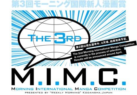 tercer concurso internacional de manga