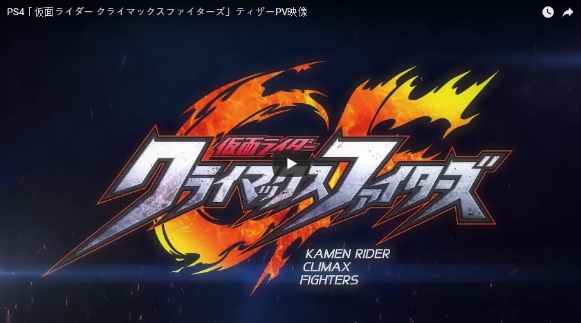 Kamen Rider Climax Fighters: primo video gameplay e immagini