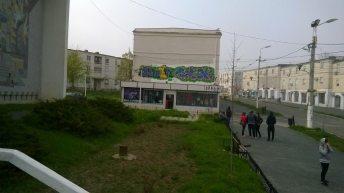 Grafitti... renovat!