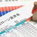 住宅ローン|実質金利で比較!真の低金利住宅ローンとは?