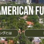 アメリカンファンディング|利回り8%~10%の運用実績を公開(2017年7月版)