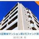 OwnersBook|予定利回り5.0%!品川区マンションファンドに投資