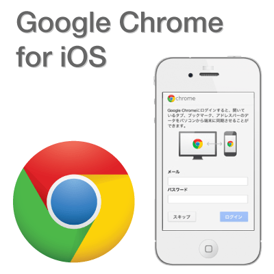 GoogleChrome-for-iOS_eyeCatch02