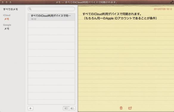 メモ すべてのiCloud利用デバイスで同期されます