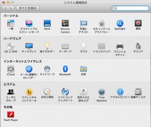 OS X Mountain Lion のシステム環境設定画面