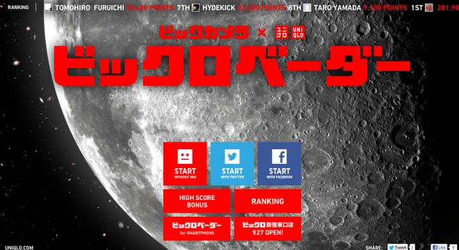 ビックロベーダーのスタート画面