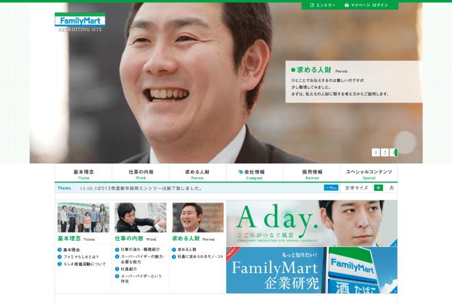 FamilyMart 2013年度新卒採用サイトTOP