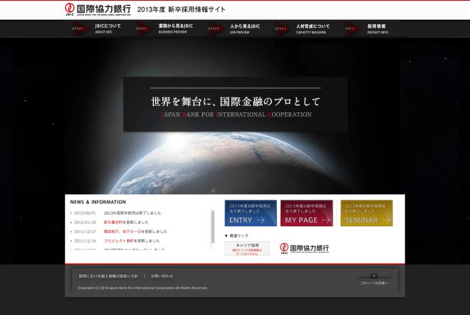 国際協力銀行 2013年度新卒採用情報サイト