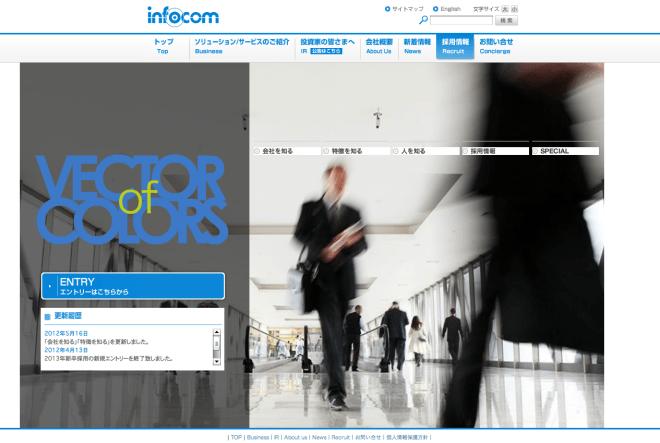 株式会社インフォコム 2013年度新卒採用サイト