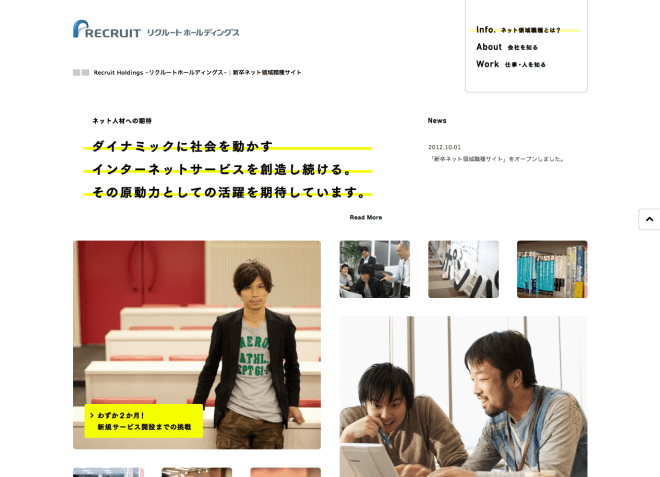 RECRUIT リクルートホールディングス  新卒ネット領域職種サイト