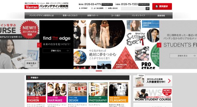 学校のWEBサイトデザインまとめ_バンタンデザイン研究所   ファッション・ヘアメイク・美容専門の学校   東京・大阪