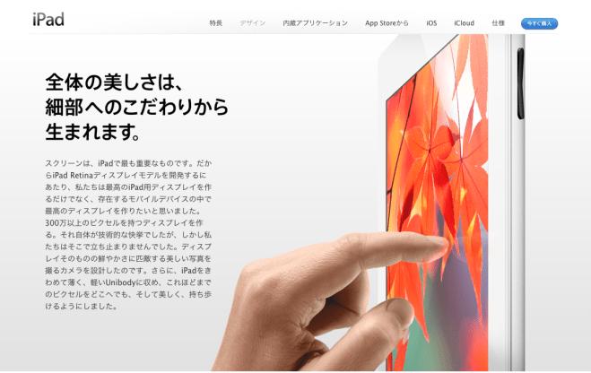 アップル新しい iPad もLTE通信モデルになった