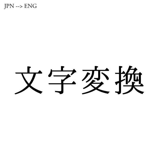 「文字変換」を英語に訳すと Character Conversion、transliteration など。