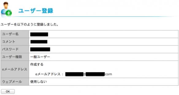 【必読】GMOレンタルサーバーでメールアドレスを新規作成する方法