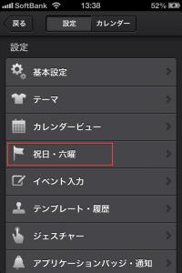 【オススメApp】Staccal - 11種類レイアウトの高機能カレンダー 「まず最初にしておいた方がいい設定」「日本の祝日」