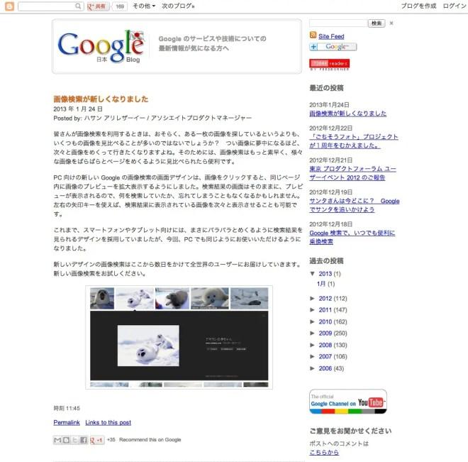Google Japan Blog 画像検索が新しくなりました