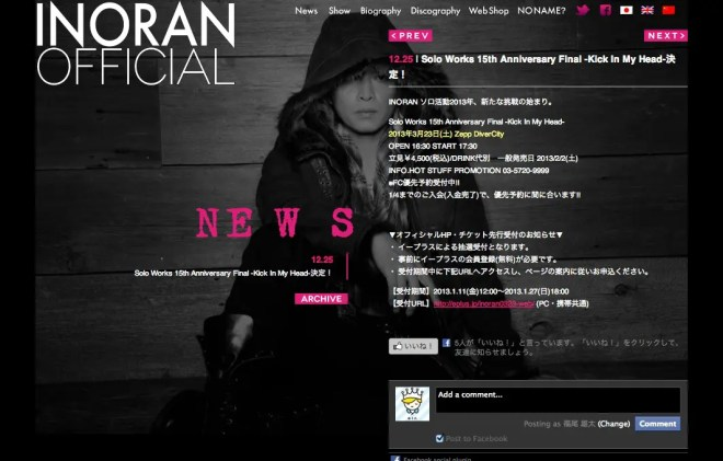 INORAN OFFICIAL