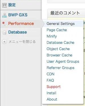【WordPress】W3 Total Cache を入れて管理画面の操作が遅くなったときの解決法
