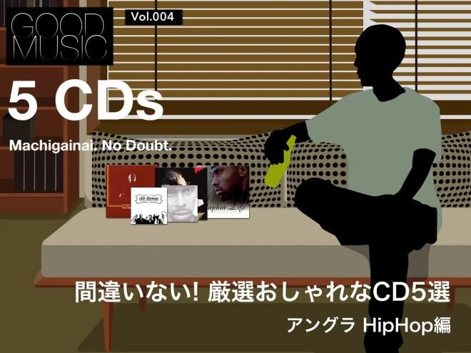 厳選おしゃれなCD 5選 | アングラヒップホップ編【オススメCD】