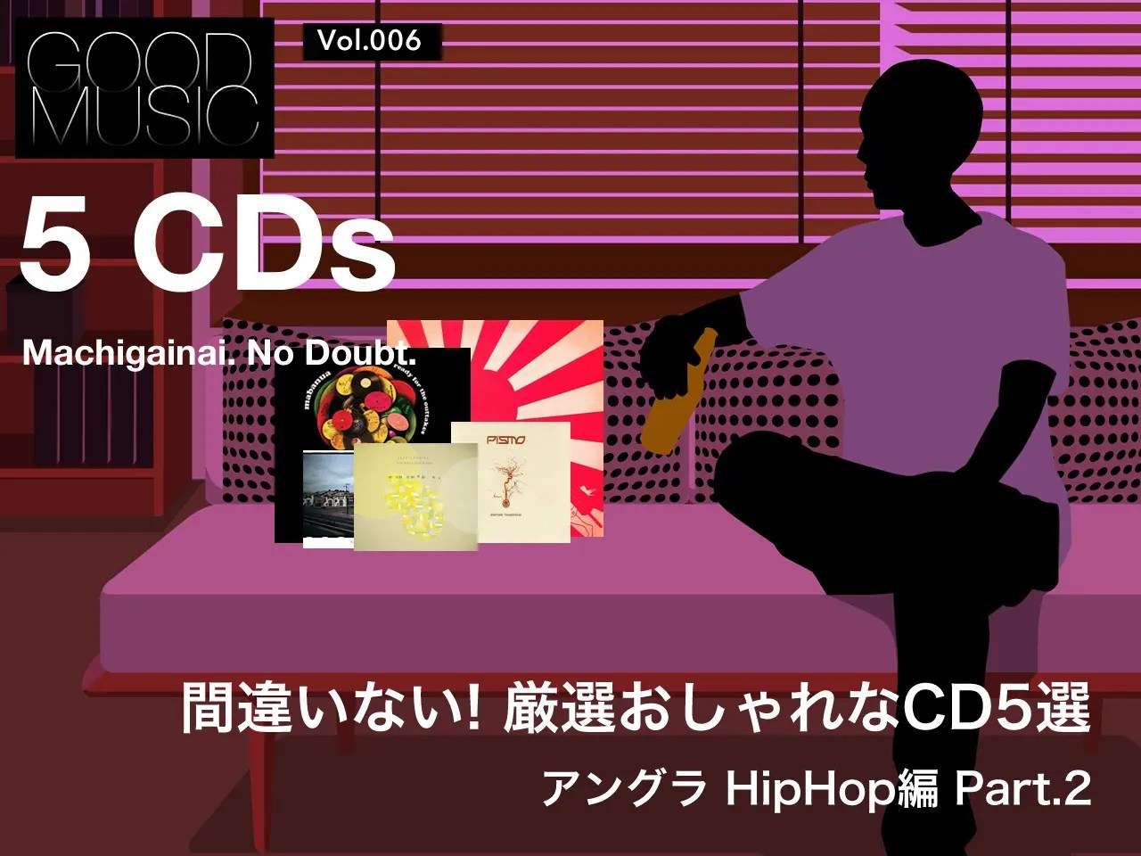 おしゃれなCD 5選   アングラヒップホップ編 PT.2【オススメCD】