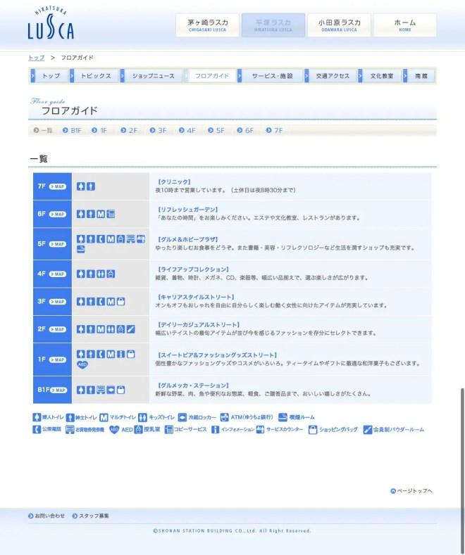 LUSCA 平塚ラスカ|フロアガイド