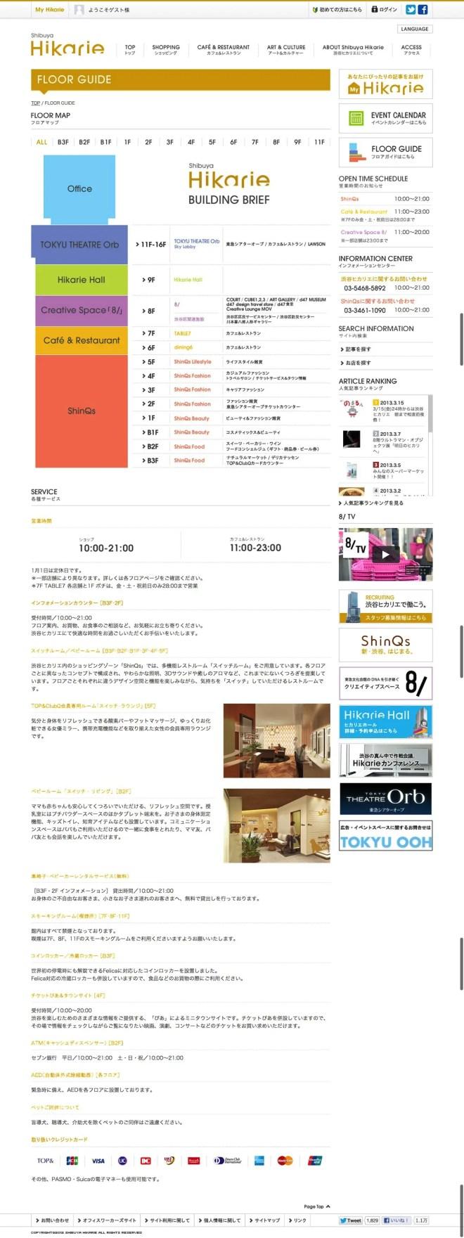 WEBサイトデザインまとめ | フロアガイド編