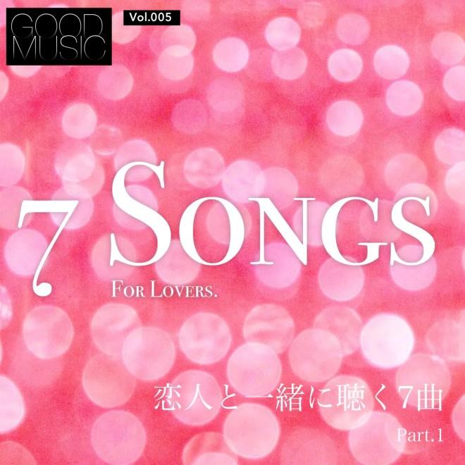 恋人と一緒に聴く曲 7曲 | テーマ別音楽特集