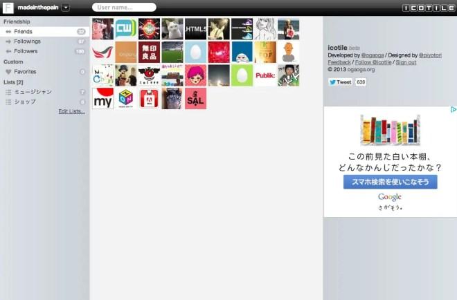 icotile ツイッターのフォロワー確認などに便利なウェブアプリ